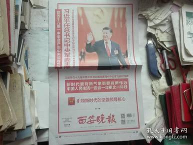 西安晚报2017年10月26日.【党的十九届一中全会产生中央领导机构】