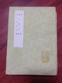 蜀雅《及其他二种》(影印本)此据函海本排印初编各丛书仅有此本,竖版繁体字、品相以图片为准