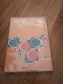 电影艺术 皇冠丛书068