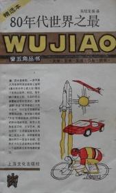 80年代世界之最:五角丛书·第四辑