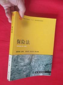 保险法 (普通高等教育十五国家级规划教材)     【 小16开】