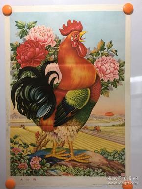 80年代精美年画——大公鸡