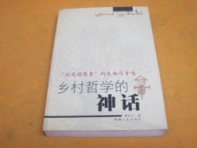 """乡村哲学的神话  """"刘亮程现象""""的反响与争鸣"""