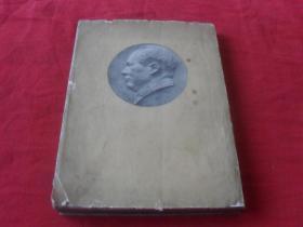 毛泽东选集--(第一卷)大32开51年东北一版一印