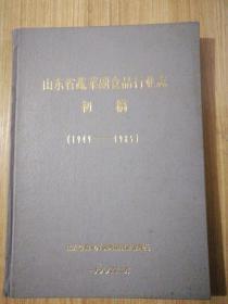 山东省蔬菜副食品行业志(1949-1985精装,20141112)