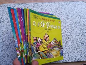 心灵成长生肖童话   全12册