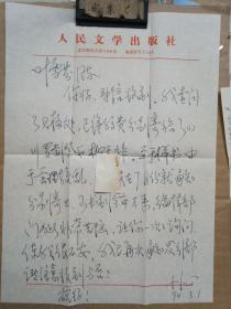 人民文学出版社编辑刘小沁(谢富治女儿)信札七通12页(有关罗皑岚出版事宜)