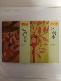 莫言作品系列:红树林+红高粱家族(两本合售)