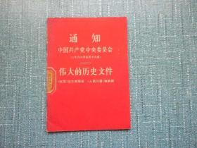 中国共产党中央委员会  通知(1966.5.16)