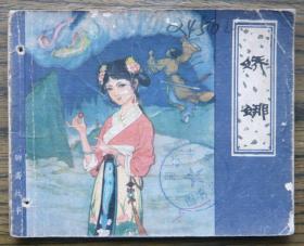 聊斋故事 娇娜   (18-1244)