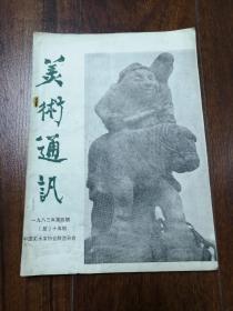 美术通讯 1983年第四期【有石鲁和王子云文章】