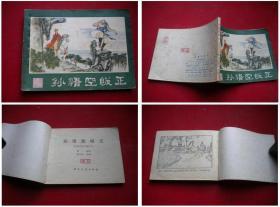 《孙悟空皈正》西游记2,湖南1981.10一版一印,280号,连环画