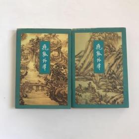 飞狐外传(上下)三联二版一印