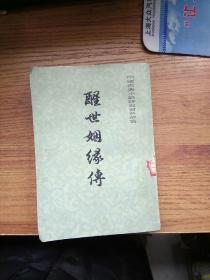 醒世姻缘传(中册)