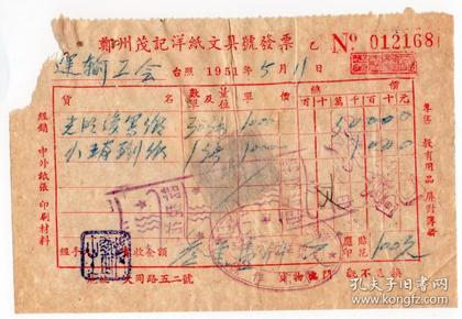 中南区印花税票-----1951年郑州市茂记洋纸文具号,购纸发票(贴税票)168