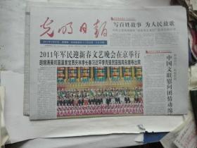 光明日报 2011年1月27日【2011年军民迎新春文艺晚会在京举行】