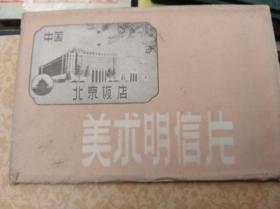 北京饭店  美术明信片,50年代版10张全,包快递