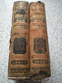 佛教大辞典 第四卷 昭和十一年 富山房 再版发行     包邮国内挂.