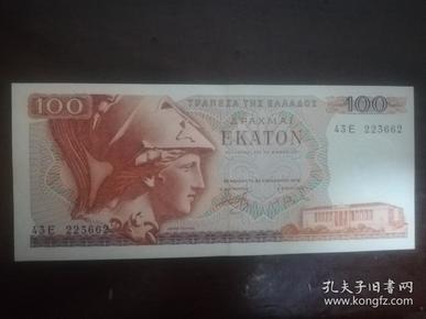 希腊100德拉克马纸币 雅典娜 1978年1枚