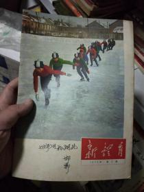 新体育 1973年第2期