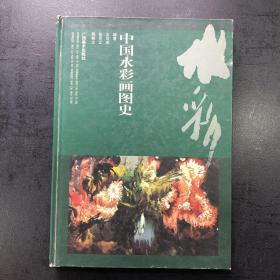 中国水彩画图史