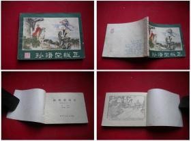 《孙悟空皈正》西游记2,湖南1981.10一版一印,281号,连环画