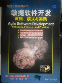 敏捷软件开发:原则、模式与实践【Agile Software Development:Principles, Patterns, and Practices】 正版
