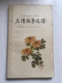 古典文学普及读物;左传故事选译../编辑部/繁体