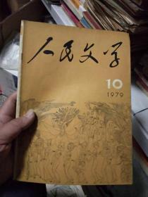人民文学 1979.10