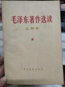 《毛泽东著作选读 乙种本》 中国社会各阶级的分析、反对本本主义、关心群众生活,注意工作方法、重要的问题在善于学习、中国的特点和革命战争.....
