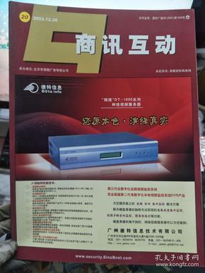 《慧聪安防商务网网讯——商讯互动》