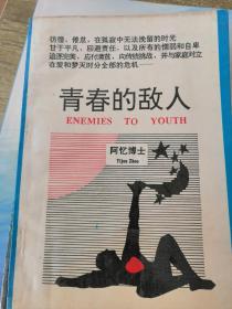 青春的敌人