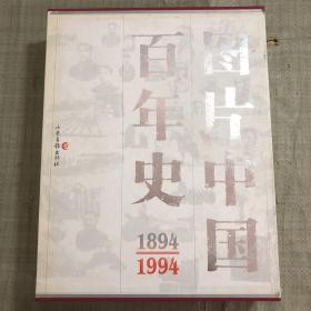 图片中国百年史【8开精装  盒装 上下卷 】修订本 1894-1994