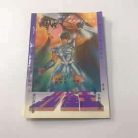 电视卡通片圣斗士姐妹篇超级神话圣斗士第三卷—孔雀王—恶魔城!灾祸的根源17