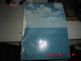 南沙群岛至华南沿岸的鱼类 (二)