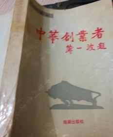 中华创业者--(中华创业者丛书之十一. 【1】)