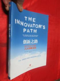 创新之路-提升商业价值的八大创新法则    (侯伟鹏签名赠本)     【小16开】