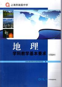 上海市高级中学.地理学科教学基本代考(试验本高中会考要求图片