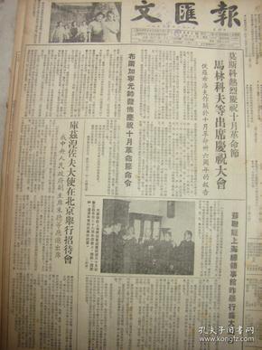 《文汇报》【北京苏联展览馆工程紧张进行】