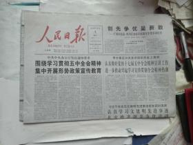 生日报-人民日报2010年12月1日