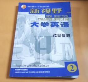 新视野大学英语(读写教程第2册)(没光碟)