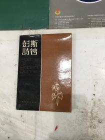 彭斯诗钞(袁可嘉签赠刘湛秋,九叶派诗人送给诗人)
