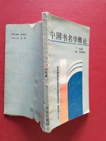 【中国书名学概论
