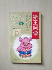 猪王照像(郑渊洁十二生肖童话12)