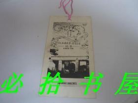 书签 沈阳师院第一届音乐周纪念1983年12月