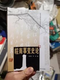 皖南事变史论(作者刘善发签名)       新G2