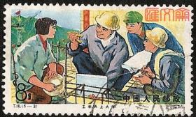 T18 工农兵上大学(5-3)8分向工人师傅、革命实践大课堂学习,筋票!信销邮票一枚,票面如图,背有揭薄,不缺齿