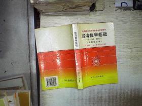 经济数学基础(第一分册:微积分)(最新修订本) 。、