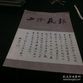 西泠艺报(合订本 第八辑 第八十五——九十六期