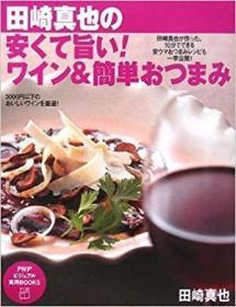 日文原版书 安くて旨い! ワイン&简単おつまみ (PHPビジュアル実用BOOKS) 大型本 (彩色图文本) 田崎真也 /大约250种廉价和美味的优质葡萄酒,60个烹饪食谱 / 葡萄酒品鉴与配菜食谱